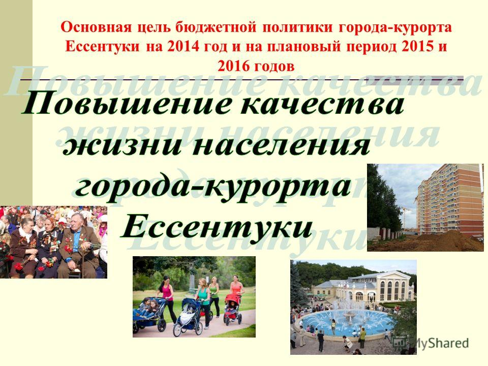 Основная цель бюджетной политики города-курорта Ессентуки на 2014 год и на плановый период 2015 и 2016 годов