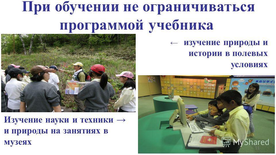 При обучении не ограничиваться программой учебника 11 изучение природы и истории в полевых условиях Изучение науки и техники и природы на занятиях в музеях