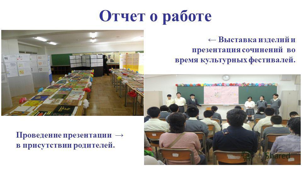 Отчет о работе 12 Выставка изделий и презентация сочинений во время культурных фестивалей. Проведение презентации в присутствии родителей.