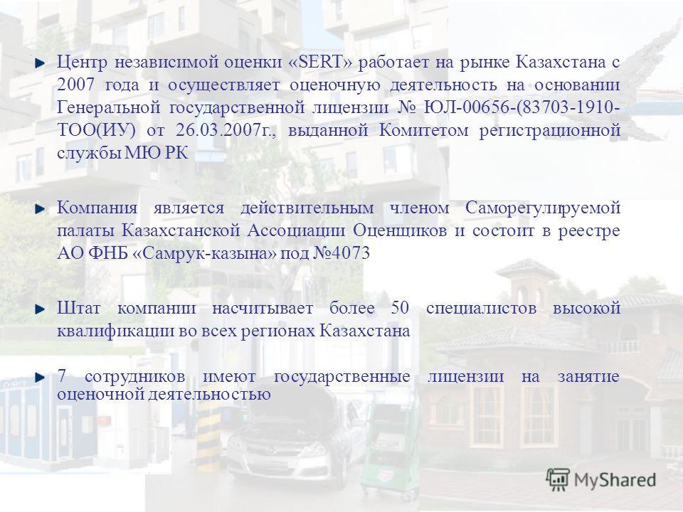 Центр независимой оценки «SERT» работает на рынке Казахстана с 2007 года и осуществляет оценочную деятельность на основании Генеральной государственной лицензии ЮЛ-00656-(83703-1910- ТОО(ИУ) от 26.03.2007г., выданной Комитетом регистрационной службы