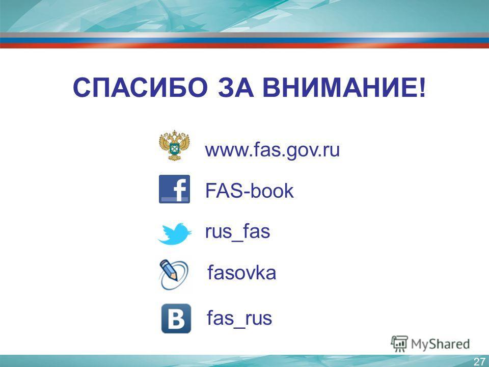 www.fas.gov.ru FAS-book rus_fas СПАСИБО ЗА ВНИМАНИЕ! fasovka fas_rus 27