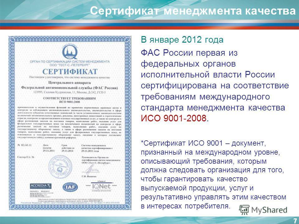 Сертификат менеджмента качества В январе 2012 года ФАС России первая из федеральных органов исполнительной власти России сертифицирована на соответствие требованиям международного стандарта менеджмента качества ИСО 9001-2008. *Сертификат ИСО 9001 – д