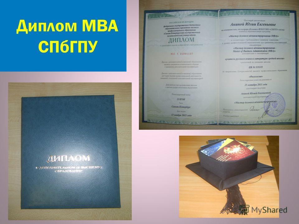 Диплом МВА СПбГПУ