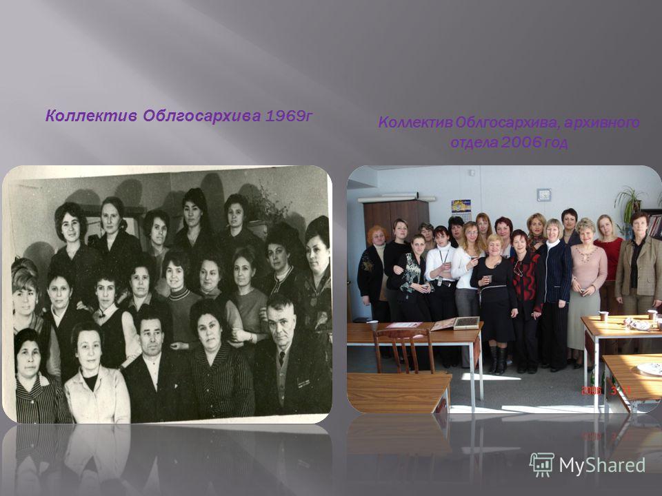 Коллектив Облгосархива, архивного отдела 2006 год Коллектив Облгосархива 1969г