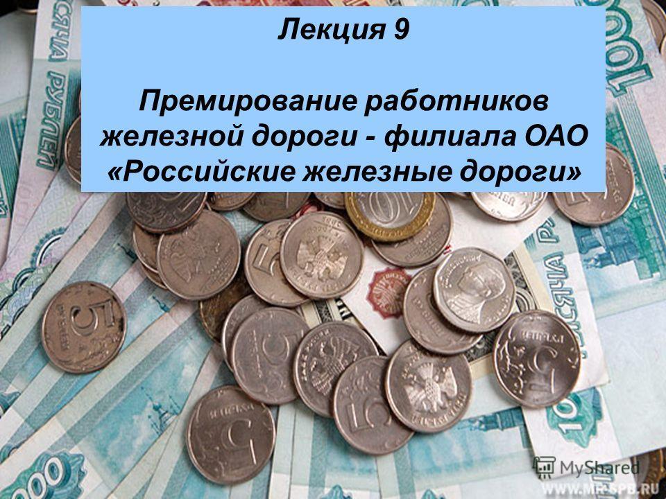 Лекция 9 Премирование работников железной дороги - филиала ОАО «Российские железные дороги»