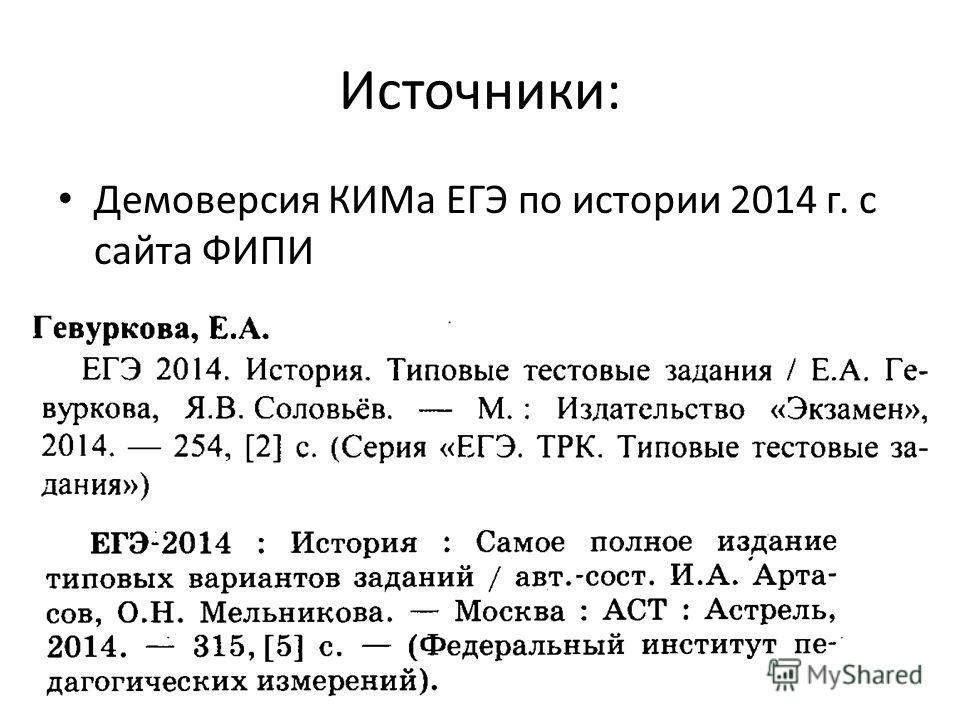 Источники: Демоверсия КИМа ЕГЭ по истории 2014 г. с сайта ФИПИ