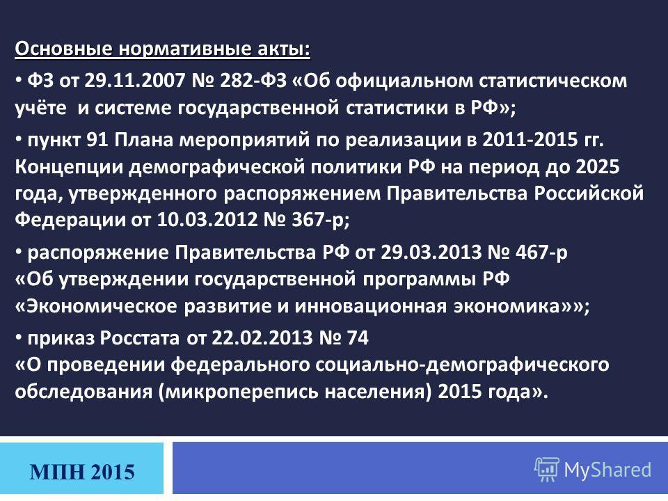 Основные нормативные акты: ФЗ от 29.11.2007 282-ФЗ «Об официальном статистическом учёте и системе государственной статистики в РФ»; пункт 91 Плана мероприятий по реализации в 2011-2015 гг. Концепции демографической политики РФ на период до 2025 года,