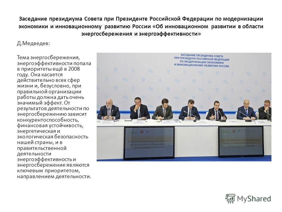 Заседание президиума Совета при Президенте Российской Федерации по модернизации экономики и инновационному развитию России «Об инновационном развитии в области энергосбережения и энергоэффективности» Д.Медведев: Тема энергосбережения, энергоэффективн