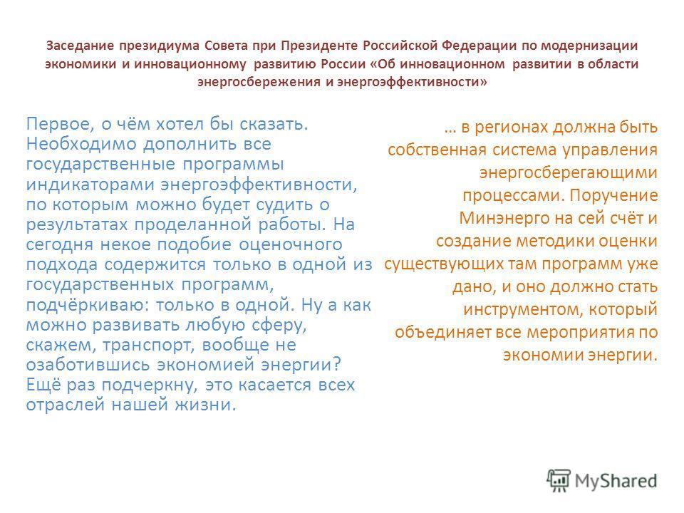 Заседание президиума Совета при Президенте Российской Федерации по модернизации экономики и инновационному развитию России «Об инновационном развитии в области энергосбережения и энергоэффективности» Первое, о чём хотел бы сказать. Необходимо дополни