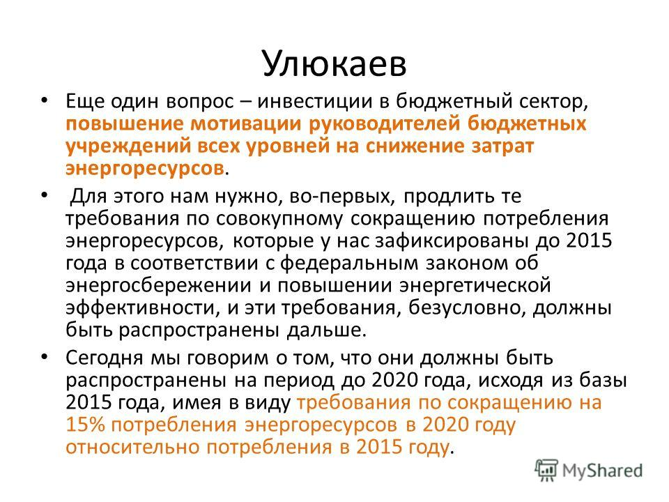 Улюкаев Еще один вопрос – инвестиции в бюджетный сектор, повышение мотивации руководителей бюджетных учреждений всех уровней на снижение затрат энергоресурсов. Для этого нам нужно, во-первых, продлить те требования по совокупному сокращению потреблен