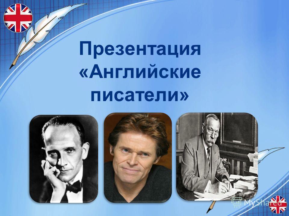 Презентация «Английские писатели»