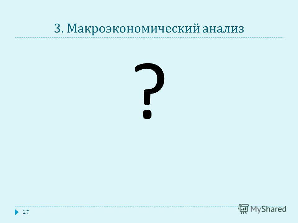 3. Макроэкономический анализ 27 ?