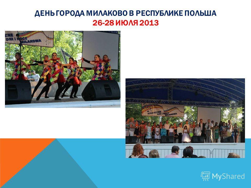 ДЕНЬ ГОРОДА МИЛАКОВО В РЕСПУБЛИКЕ ПОЛЬША 26-28 ИЮЛЯ 2013