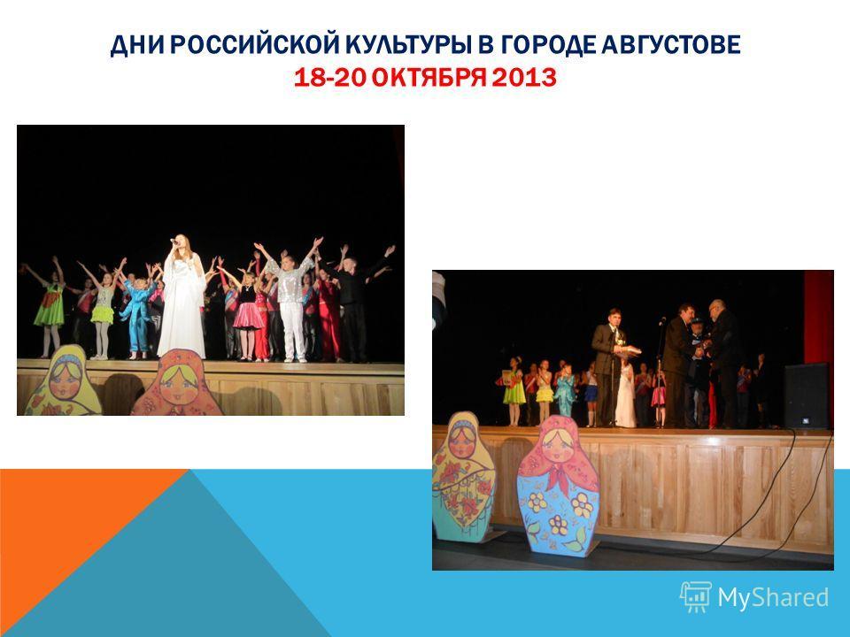 ДНИ РОССИЙСКОЙ КУЛЬТУРЫ В ГОРОДЕ АВГУСТОВЕ 18-20 ОКТЯБРЯ 2013