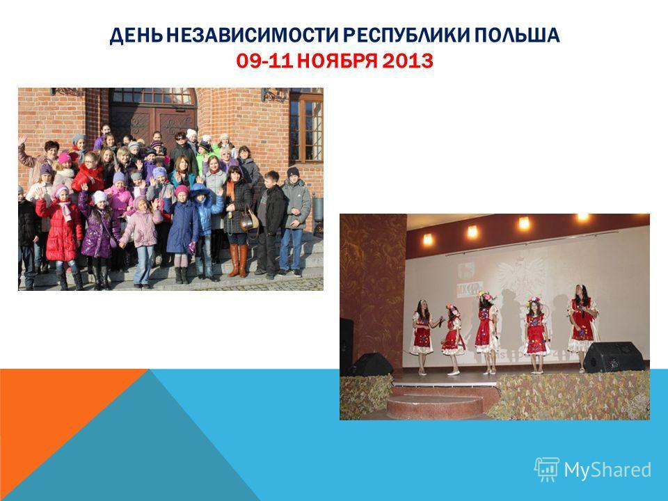 ДЕНЬ НЕЗАВИСИМОСТИ РЕСПУБЛИКИ ПОЛЬША 09-11 НОЯБРЯ 2013