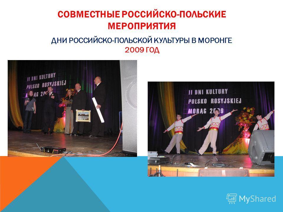 СОВМЕСТНЫЕ РОССИЙСКО-ПОЛЬСКИЕ МЕРОПРИЯТИЯ ДНИ РОССИЙСКО-ПОЛЬСКОЙ КУЛЬТУРЫ В МОРОНГЕ 2009 ГОД