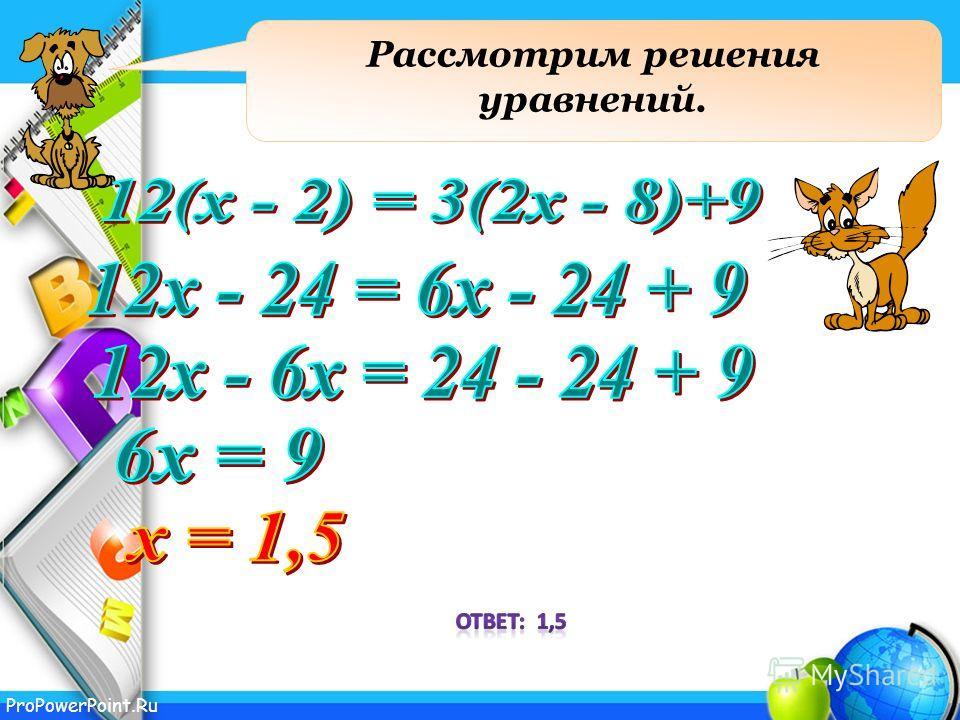 ProPowerPoint.Ru Рассмотрим решения уравнений.