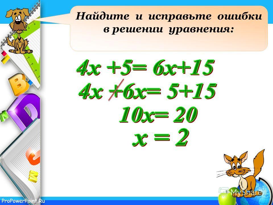 ProPowerPoint.Ru Найдите и исправьте ошибки в решении уравнения: