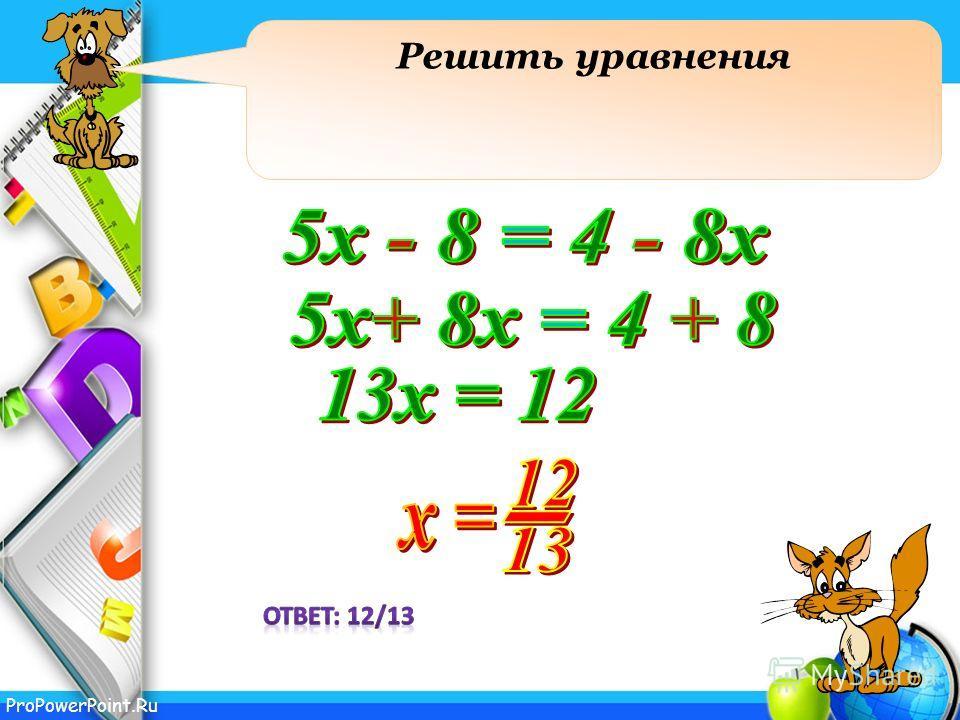 ProPowerPoint.Ru Решить уравнения