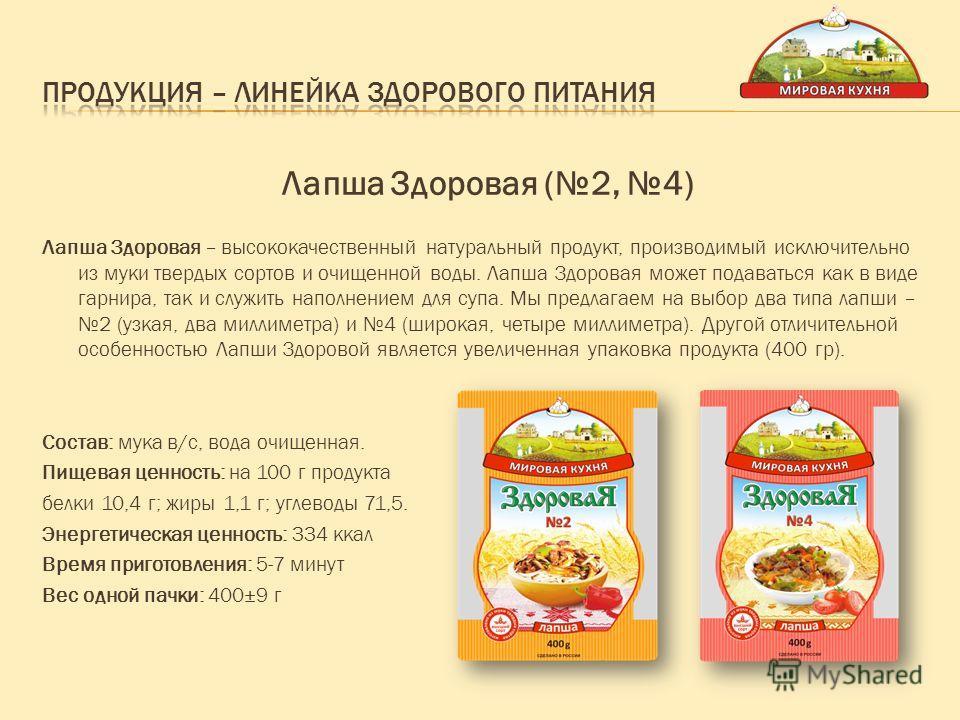 Лапша Здоровая (2, 4) Лапша Здоровая – высококачественный натуральный продукт, производимый исключительно из муки твердых сортов и очищенной воды. Лапша Здоровая может подаваться как в виде гарнира, так и служить наполнением для супа. Мы предлагаем н