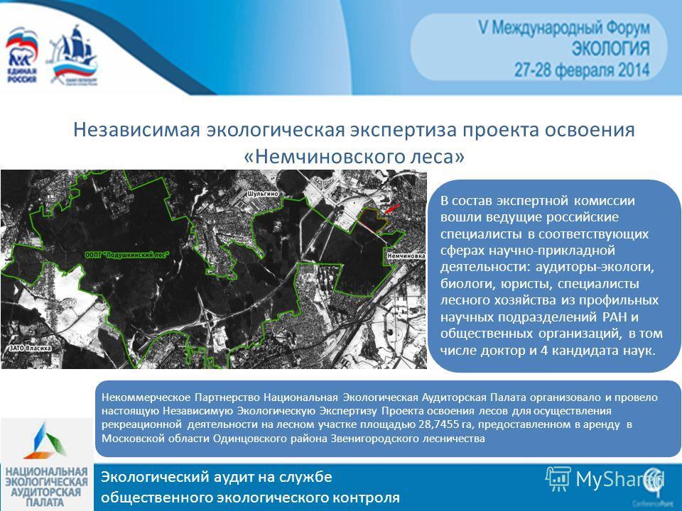 Независимая экологическая экспертиза проекта освоения «Немчиновского леса» Некоммерческое Партнерство Национальная Экологическая Аудиторская Палата организовало и провело настоящую Независимую Экологическую Экспертизу Проекта освоения лесов для осуще