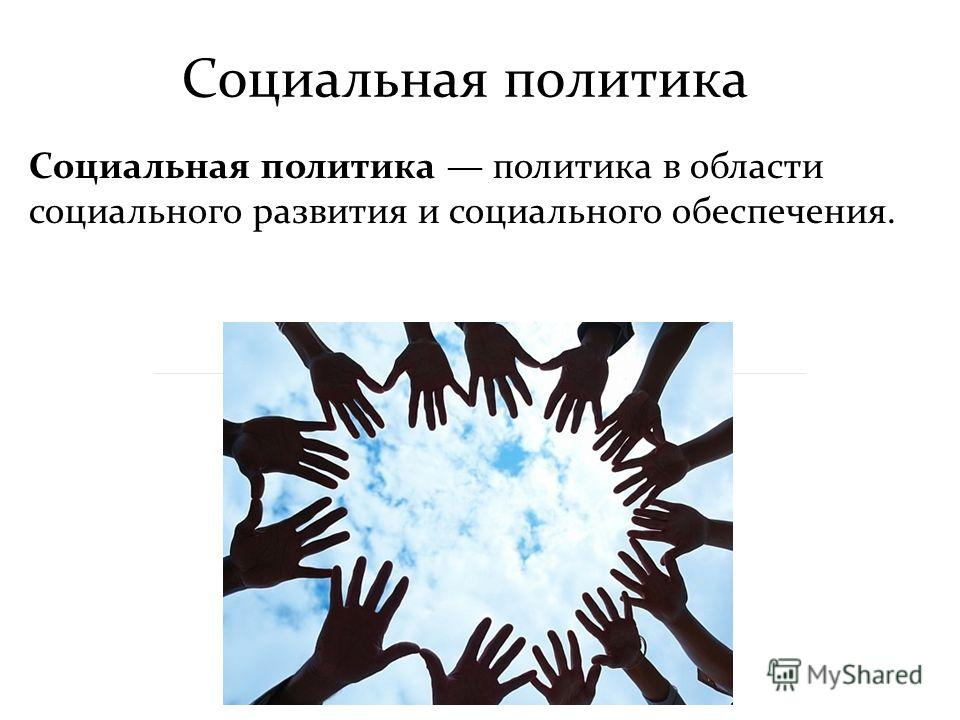 Социальная политика политика в области социального развития и социального обеспечения. Социальная политика