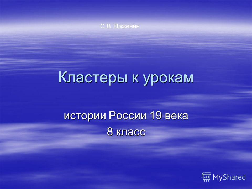 Кластеры к урокам истории России 19 века 8 класс С.В. Важенин