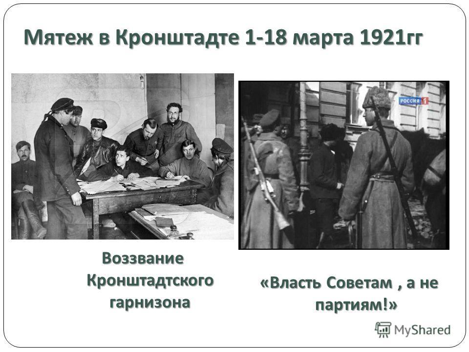 Мятеж в Кронштадте 1-18 марта 1921 гг Воззвание Кронштадтского гарнизона « Власть Советам, а не партиям !»