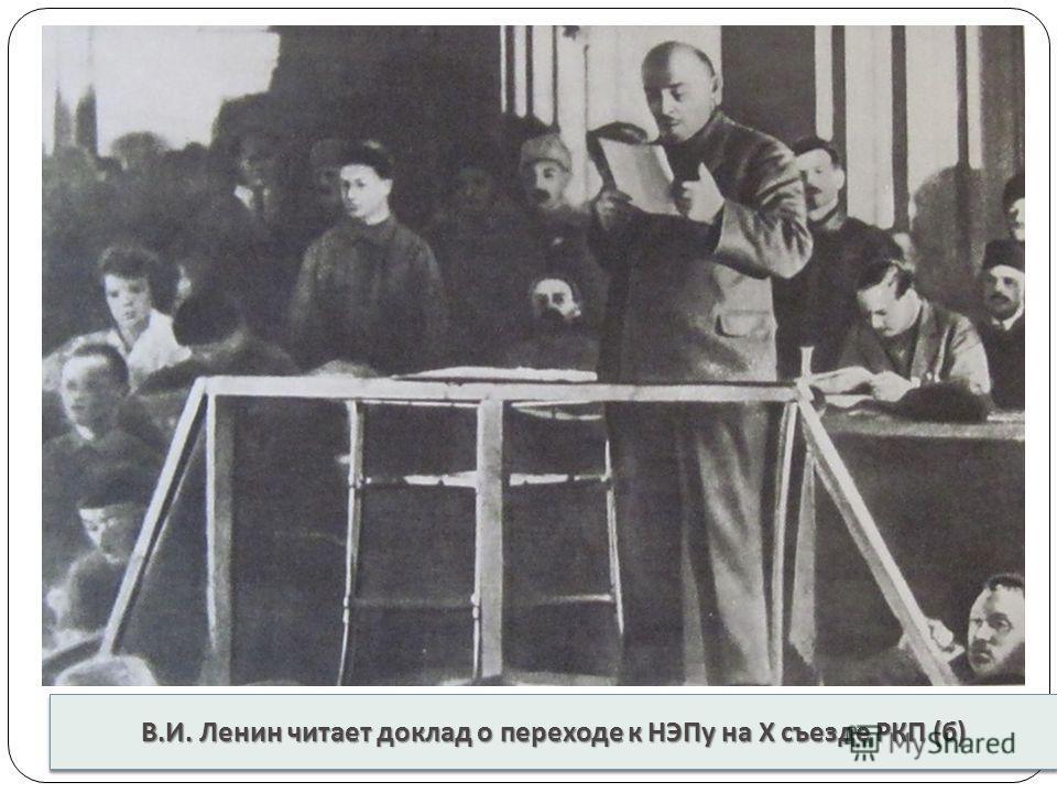 В. И. Ленин читает доклад о переходе к НЭПу на Х съезде РКП ( б )