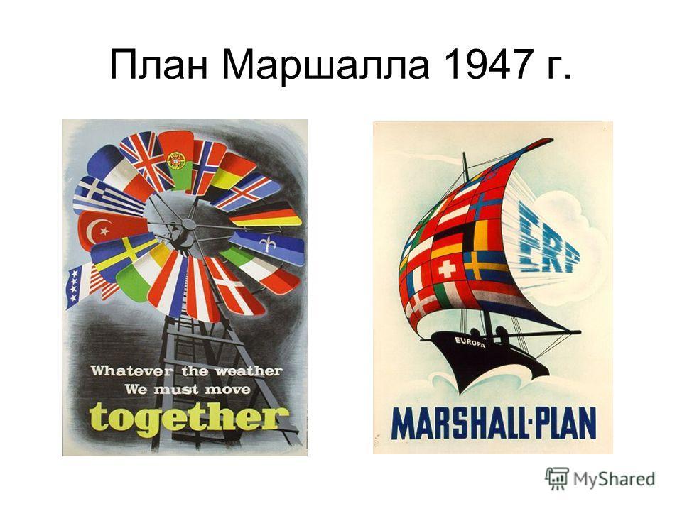 План Маршалла 1947 г.