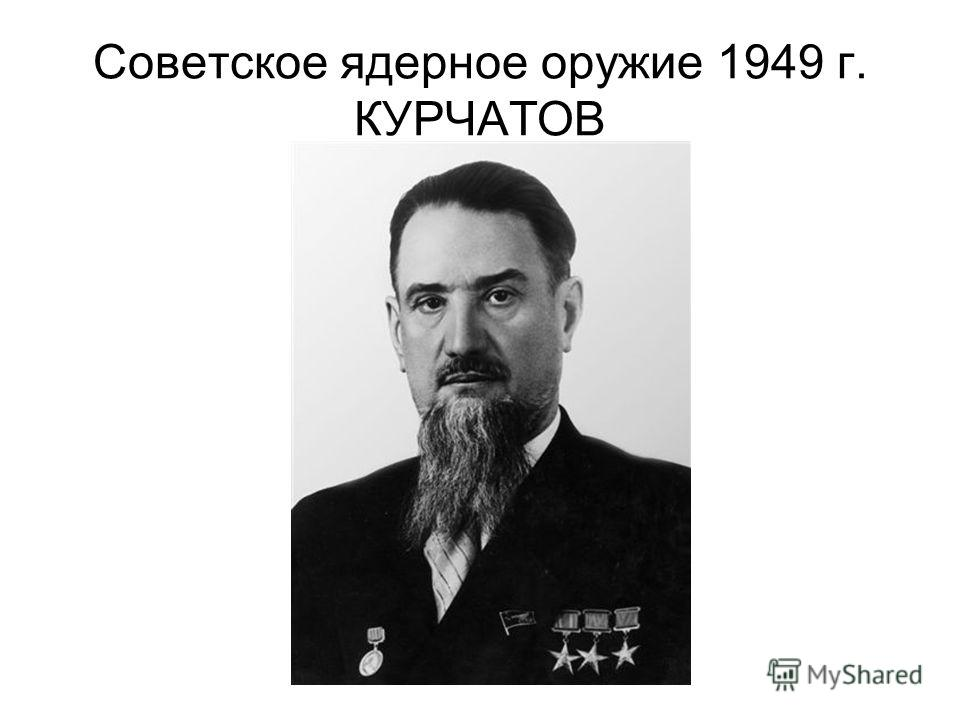 Советское ядерное оружие 1949 г. КУРЧАТОВ