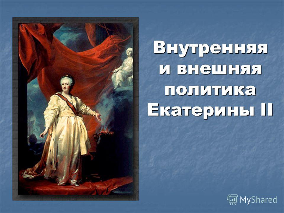 Внутренняя и внешняя политика Екатерины II