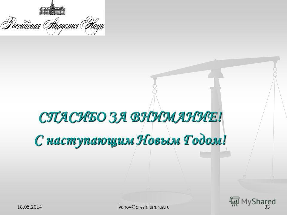 ivanov@presidium.ras.ru33 СПАСИБО ЗА ВНИМАНИЕ! С наступающим Новым Годом! 18.05.2014