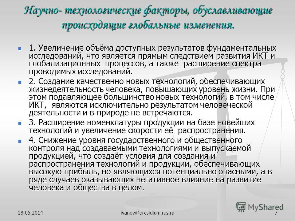 ivanov@presidium.ras.ru7 Научно- технологические факторы, обуславливающие происходящие глобальные изменения. 1. Увеличение объёма доступных результатов фундаментальных исследований, что является прямым следствием развития ИКТ и глобализационных проце