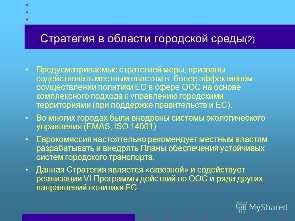 Стратегия в области городской среды (2) Предусматриваемые стратегией меры, призваны содействовать местным властям в более эффективном осуществлении политики ЕС в сфере ООС на основе комплексного подхода к управлению городскими территориями (при подде