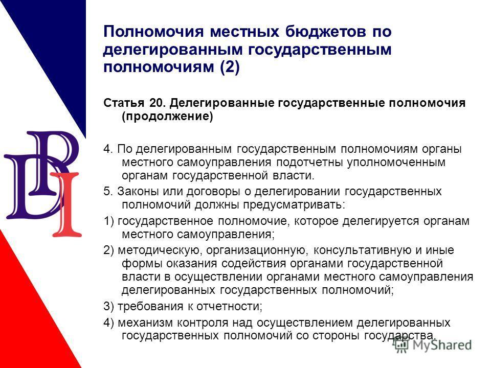 Статья 20. Делегированные государственные полномочия (продолжение) 4. По делегированным государственным полномочиям органы местного самоуправления подотчетны уполномоченным органам государственной власти. 5. Законы или договоры о делегировании госуда