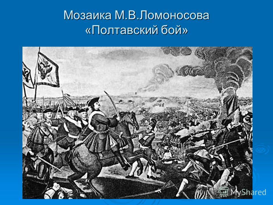 Мозаика М.В.Ломоносова «Полтавский бой»