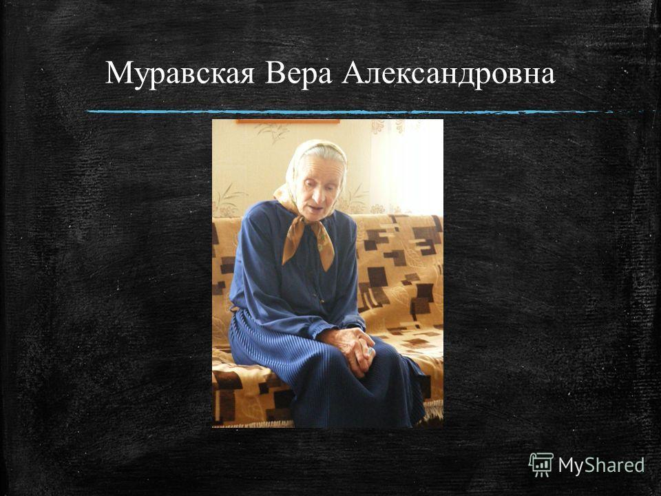 Муравская Вера Александровна