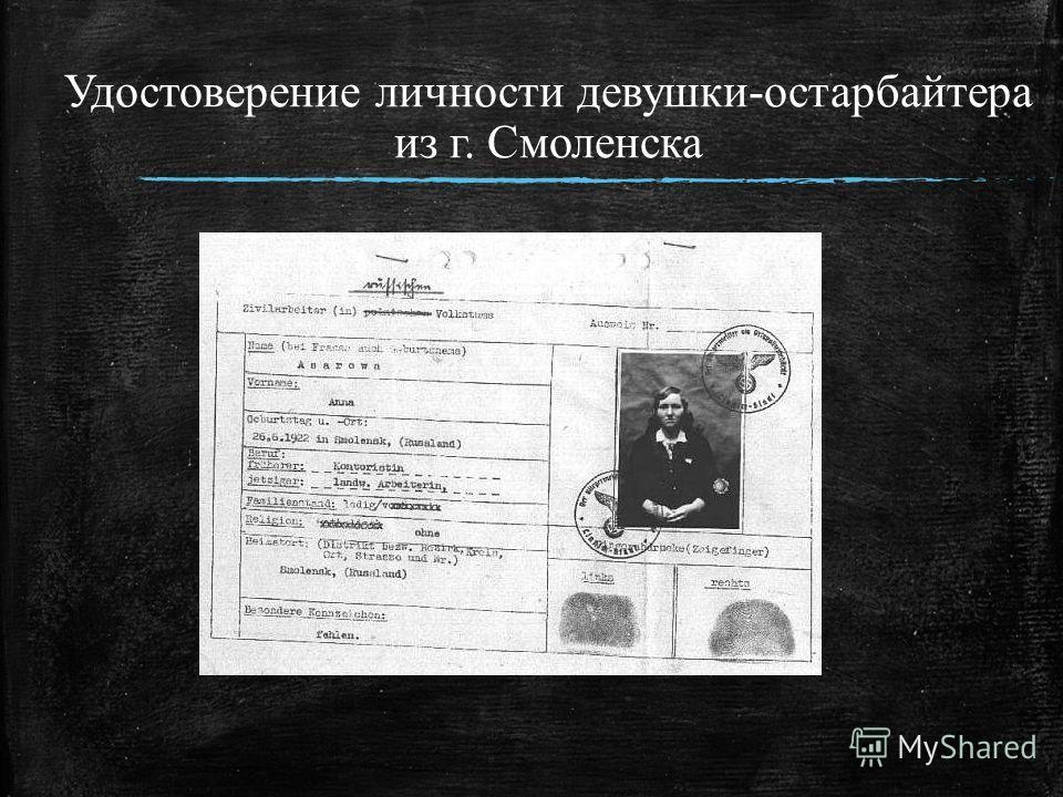 Удостоверение личности девушки-остарбайтера из г. Смоленска