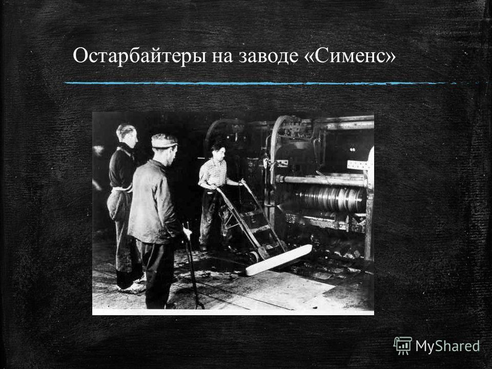 Остарбайтеры на заводе «Сименс»