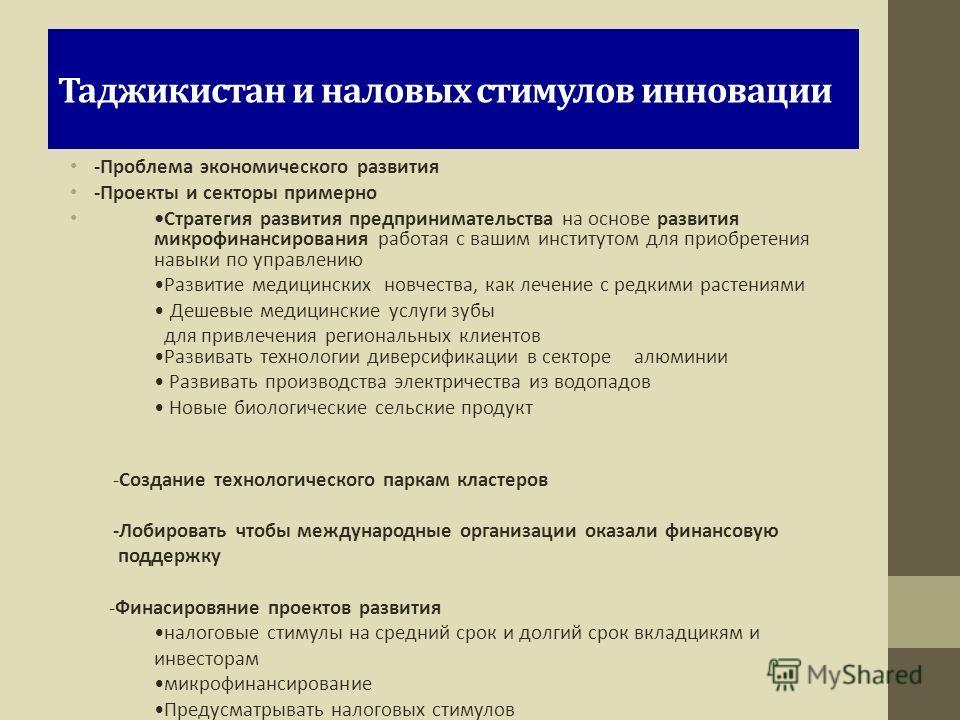Таджикистан и наловых стимулов инновации -Проблема экономического развития -Проекты и секторы примерно Стратегия развития предпринимательства на основе развития микрофинансирования работая с вашим институтом для приобретения навыки по управлению Разв