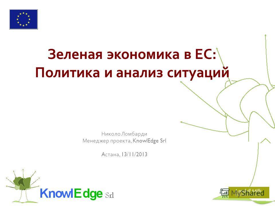 Зеленая экономика в ЕС : Политика и анализ ситуаций Николо Ломбарди Менеджер проекта, KnowlEdge Srl A стана, 13/11/2013