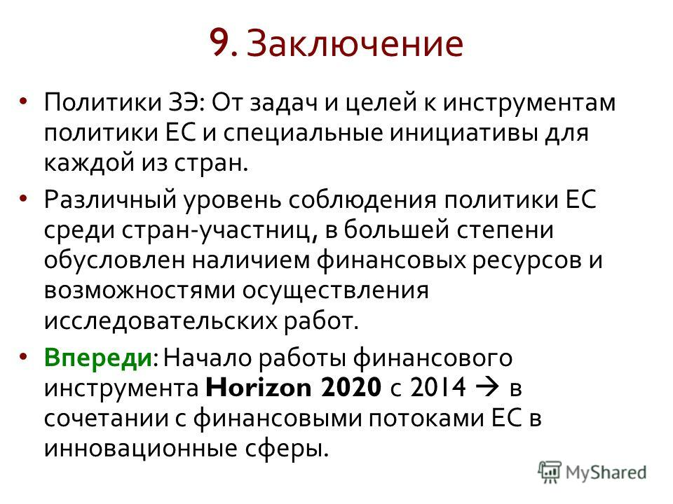 9. Заключение Политики ЗЭ : От задач и целей к инструментам политики ЕС и специальные инициативы для каждой из стран. Различный уровень соблюдения политики ЕС среди стран - участниц, в большей степени обусловлен наличием финансовых ресурсов и возможн