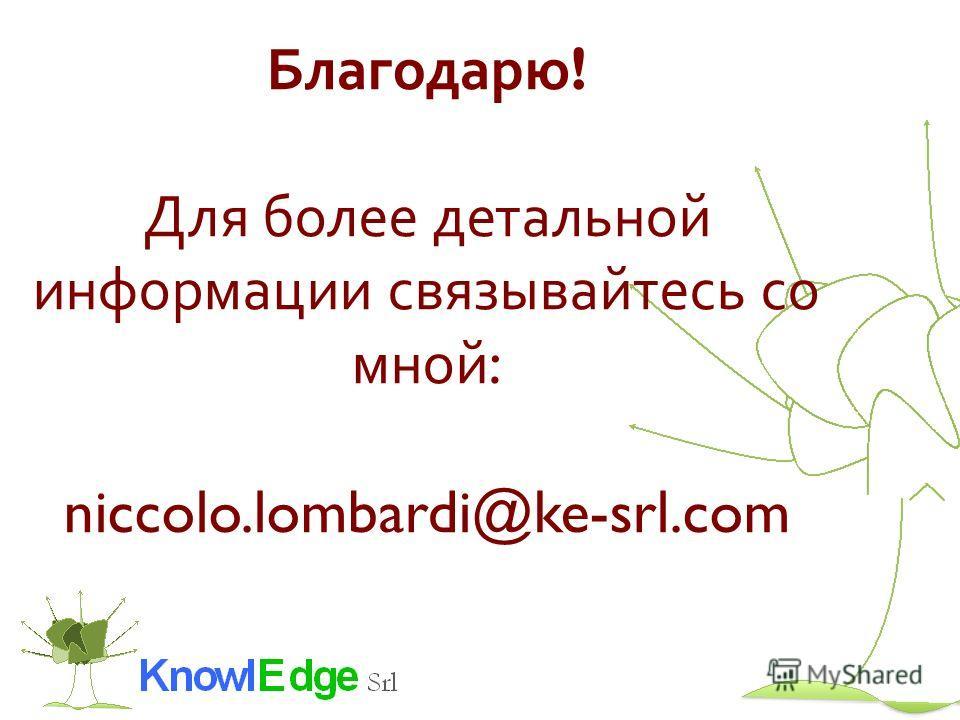 Благодарю ! Для более детальной информации связывайтесь со мной : niccolo.lombardi@ke-srl.com
