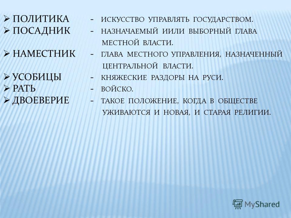 ТЕРМИНЫ ЕПИСКОП- ВЫСШЕЕ ДУХОВНОЕ ЛИЦО В ПРАВОСЛАВНОЙ И ДРУГИХ ЦЕРКВЯХ, ГЛАВА ЦЕРКОВНОГО ОКРУГА. ЕРЕСЬ - УЧЕНИЕ, ОТКЛОНИВШЕЕСЯ ОТ ГОСПОДСТВУЮЩИХ ПОЛОЖЕНИЙ РЕЛИГИОЗНОГО УЧЕНИЯ, СЧИТАЮЩИХСЯ НЕПРЕЛОЖНОЙ ИСТИНОЙ И НЕ ПОДЛЕЖАВШИХ КРИТИКЕ. МИТРОПОЛИТ - ТИТУ