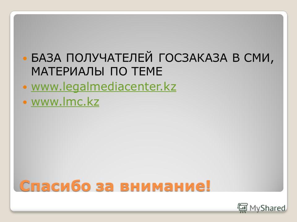 Спасибо за внимание! БАЗА ПОЛУЧАТЕЛЕЙ ГОСЗАКАЗА В СМИ, МАТЕРИАЛЫ ПО ТЕМЕ www.legalmediacenter.kz www.lmc.kz