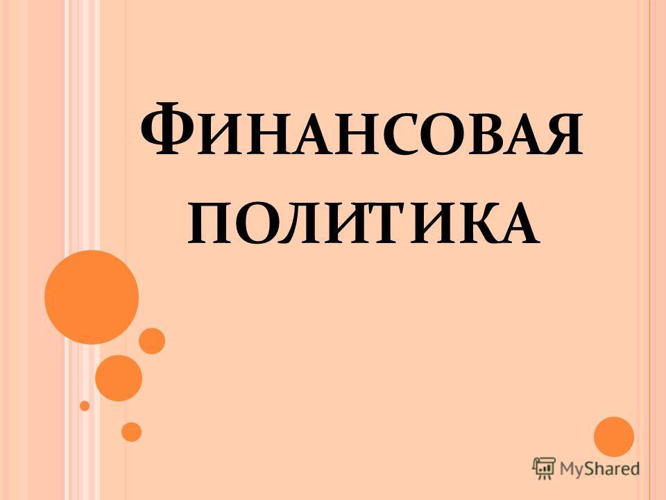 Ф ИНАНСОВАЯ ПОЛИТИКА