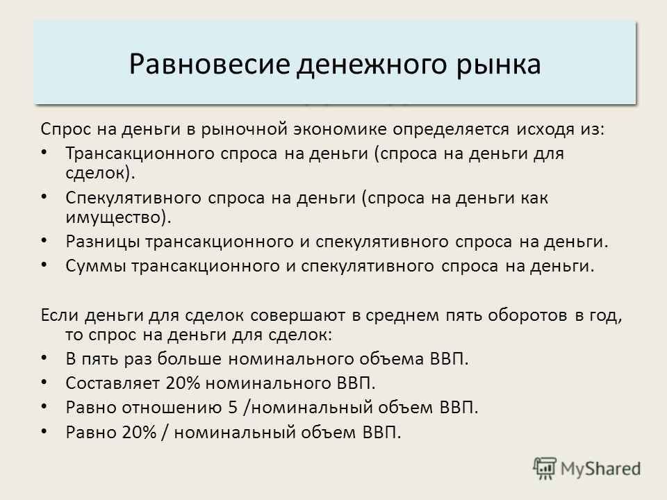 Основные характеристики системы: 3. Структура. Равновесие денежного рынка Спрос на деньги в рыночной экономике определяется исходя из: Трансакционного спроса на деньги (спроса на деньги для сделок). Спекулятивного спроса на деньги (спроса на деньги к