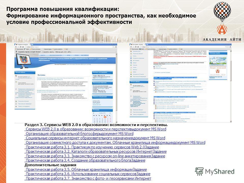 Программа повышения квалификации: Формирование информационного пространства, как необходимое условие профессиональной эффективности Раздел 3. Сервисы WEB 2.0 в образовании: возможности и перспективы. Сервисы WEB 2.0 в образовании: возможности и персп