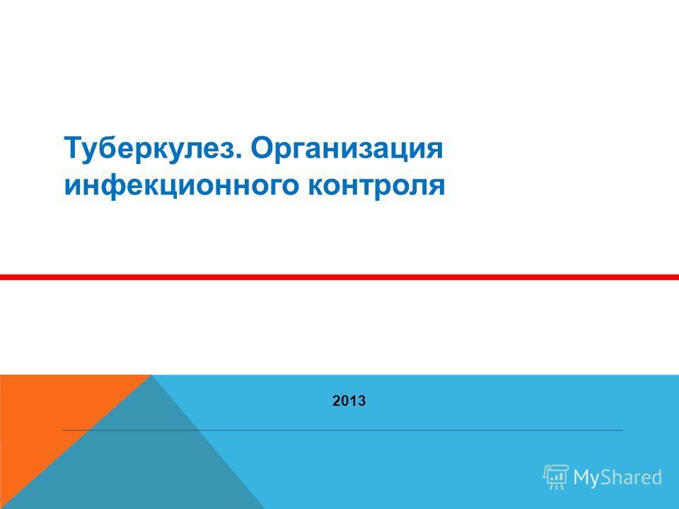 Туберкулез. Организация инфекционного контроля 2013